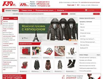 Main page screenshot of 139shopping.net