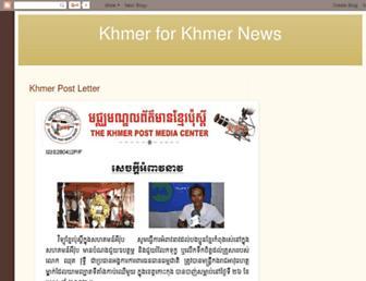 E0d970d06e4da5a011249c3e6a1b37f4b3d0a9d0.jpg?uri=khmerforkhmer.blogspot