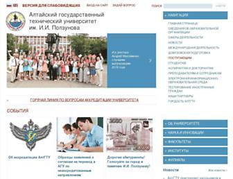 Main page screenshot of altstu.ru