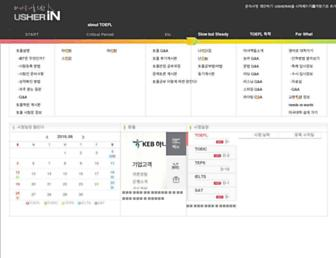 usherin.co.kr screenshot