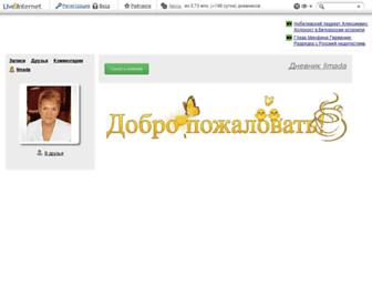Main page screenshot of limada.ru