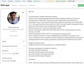 Main page screenshot of novichkov-pavel.moikrug.ru