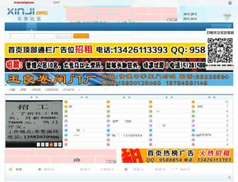 Main page screenshot of xinji.org