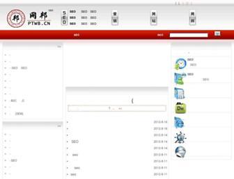 ptwb.cn screenshot