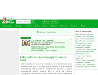 Main page screenshot of calorizator.ru
