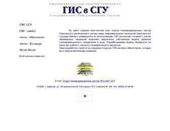 Main page screenshot of ogis.sgu.ru