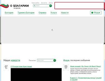 aboutbulgaria.biz screenshot