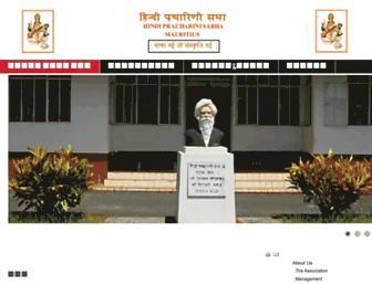 hindipracharinisabha.com screenshot