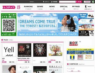 recochoku.jp screenshot