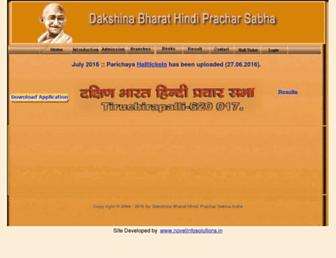 hindisabhatrichy.com screenshot