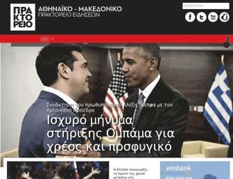 amna.gr screenshot