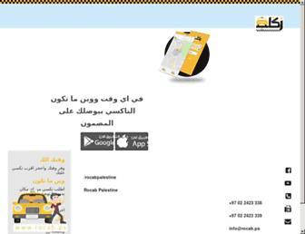 rocab.ps screenshot
