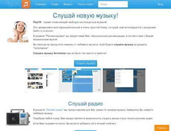playvk.com screenshot