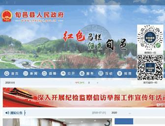 Main page screenshot of snxunyi.gov.cn