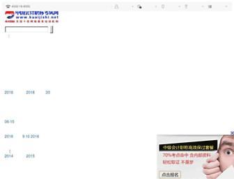 E51c404a79cf10e73d4a5220b63dcdfb8ff4edb3.jpg?uri=kuaijishi
