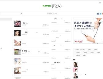 Main page screenshot of naver.jp