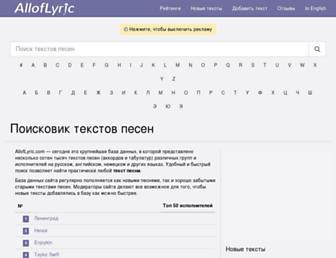 alloflyric.com screenshot