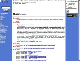 Main page screenshot of firststeps.ru