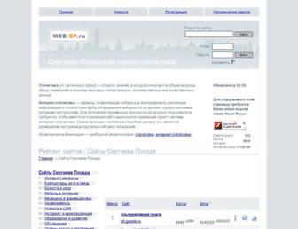 Main page screenshot of web-sp.ru