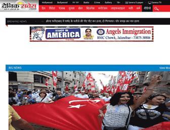 dainiksaveratimes.com screenshot