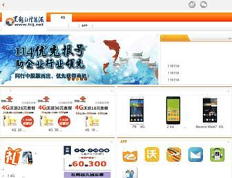 Main page screenshot of hlj.net