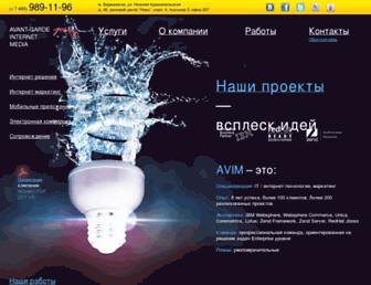 Main page screenshot of avim.ru