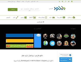 download.ir screenshot