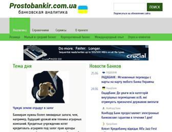 E71e9f1b5486f7e4c0f3c3b8e29b45f71594ad09.jpg?uri=prostobankir.com