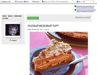 Main page screenshot of anngol.ru