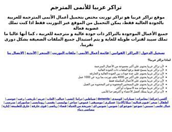 Thumbshot of 3arbya.info