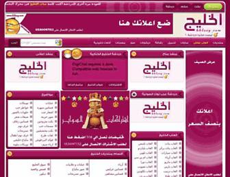 Thumbshot of Khleeg.com