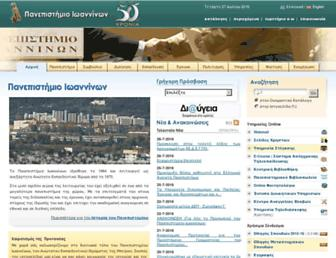 Main page screenshot of uoi.gr