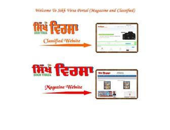 sikhvirsa.com screenshot