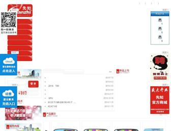 Thumbshot of Xianzhigps.com