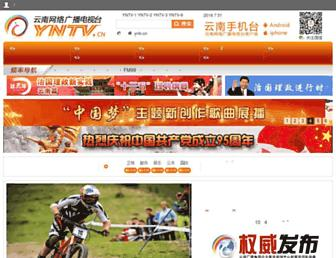 Main page screenshot of yntv.cn