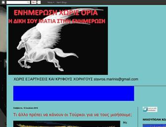 E8550bffc436c72055113ddc5c0fdb279a02f104.jpg?uri=stavros-marinis.blogspot