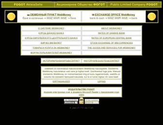 Main page screenshot of fogot.ee