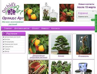 E89bda5c9d9983fa787b4b800926952b41e4d2a9.jpg?uri=orchidsart