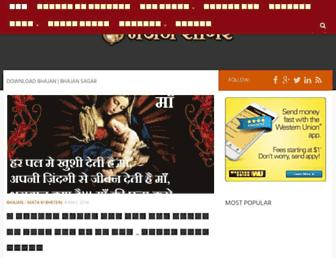 downloadbhajan.com screenshot