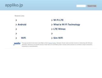 Main page screenshot of appliko.jp