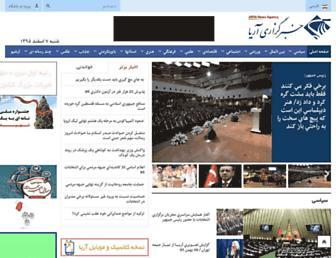aryanews.com screenshot