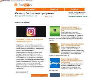 freesoft.ru screenshot