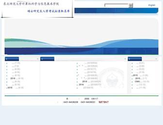 E9b29acc70fad22f778cf8143f300b90b63f0933.jpg?uri=cs.nenu.edu