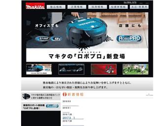 Thumbshot of Makita.co.jp