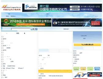 Main page screenshot of chinacompanynet.cn