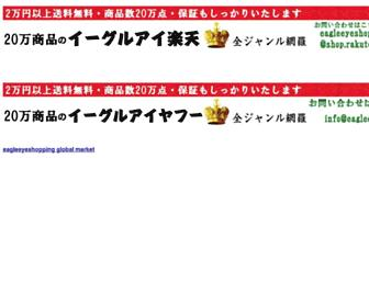 Thumbshot of Eagleeyeshopping.jp