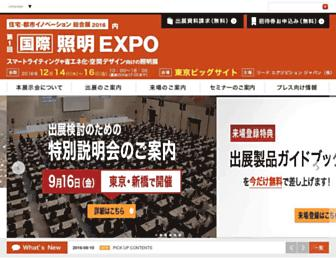 Main page screenshot of light-expo.jp