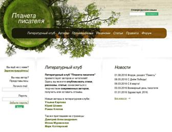 wplanet.ru screenshot