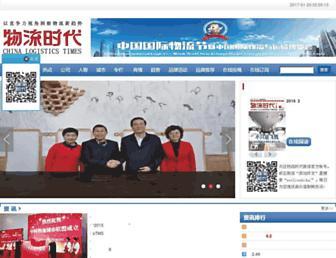Main page screenshot of logisticstimes.com.cn
