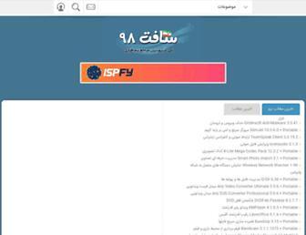 soft98.ir screenshot